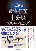 最強のFX 1分足スキャルピング Book Cover