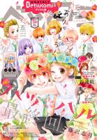 ベツコミ 2018年5月号(2018年4月13日発売)