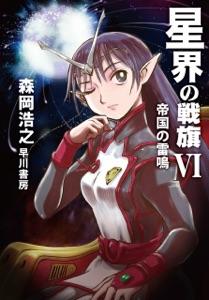 星界の戦旗VI ―帝国の雷鳴― Book Cover