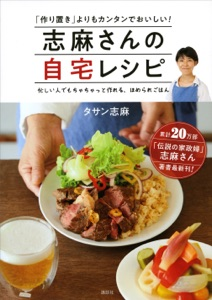 志麻さんの自宅レシピ 「作り置き」よりもカンタンでおいしい! Book Cover