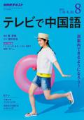 NHKテレビ テレビで中国語 2018年8月号