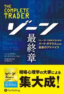 ゾーン 最終章 Book Cover