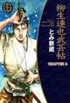 YAGYU RENYA LEGEND OF THE SWORD MASTER Chapter 6
