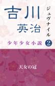天女の冠 Book Cover