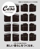 Casa BRUTUS特別編集 美しい暮らしをつくる本。 Book Cover
