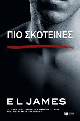 E L James - Πιο σκοτεινές - οι πενήντα πιο σκοτεινές αποχρώσεις του γκρι μέσα από τα μάτια του Κρίστιαν