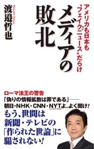 """メディアの敗北 アメリカも日本も""""フェイクニュース""""だらけ Book Cover"""