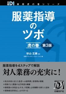服薬指導のツボ 虎の巻 第3版 Book Cover