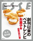エッセ史上最強! 創刊以来のベストレシピ お菓子編