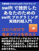 実践的Swiftプログラミング入門0