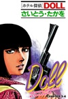 DOLL The Hotel Detective Chapter 3-4