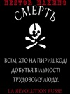 La Rvolution Russe
