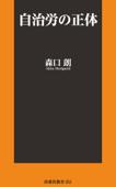 自治労の正体 Book Cover