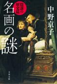 名画の謎 陰謀の歴史篇 Book Cover