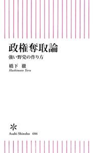 政権奪取論 強い野党の作り方 Book Cover