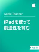 iPadを使って創造性を育む iOS 11