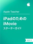 iPadのためのiMovieスターターガイド iOS 11
