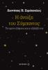Διονύσης Π. Σιμόπουλος - Η άνοιξη του Σύμπαντος artwork
