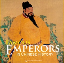 Famous Emperors in Chinese History(Imperial Cultures of China)(English edition)