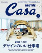 Casa BRUTUS(カーサ ブルータス) 2018年 5月号 [デザインのいい仕事場]
