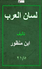 معاجم لسان العرب (٥/٢١)