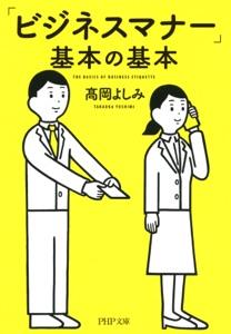 「ビジネスマナー」基本の基本 Book Cover