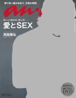 anan編集部 - anan(アンアン) 2018年08月22日号 No.2114 [愛とSEX] artwork