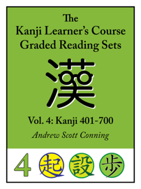 Kanji Learner's Course Graded Reading Sets, Vol. 4
