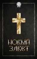 Новый Завет - Новый Завет artwork