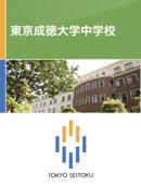東京成徳大学中学校 2018-2021