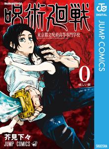呪術廻戦 0 東京都立呪術高等専門学校 Book Cover