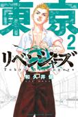 東京卍リベンジャーズ(2) Book Cover