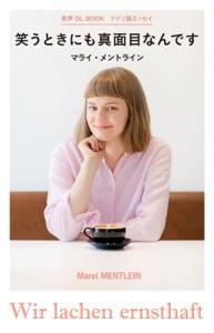ドイツ語エッセイ 笑うときにも真面目なんです Book Cover