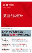 英語とは何か(インターナショナル新書) Book Cover