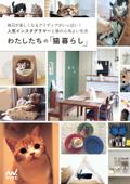 わたしたちの「猫暮らし」 Book Cover