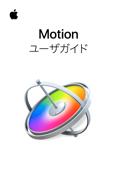 Motion ユーザガイド