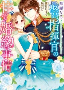 華麗なる最高指揮官の甘やか婚約事情 Book Cover