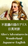 Alices Adventures In Wonderland Bilingual Japanese-English