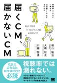 届くCM、届かないCM 視聴率=GRPに頼るな、注目量=GAPをねらえ Book Cover