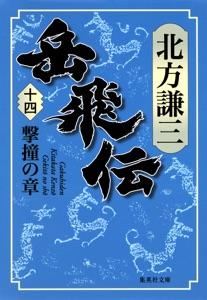 岳飛伝 十四 撃撞の章 Book Cover