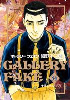 細野不二彦 - ギャラリーフェイク(34) artwork