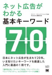 ネット広告がわかる基本キーワード70 Book Cover
