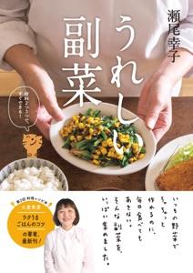 うれしい副菜 Book Cover