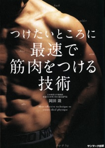 つけたいところに最速で筋肉をつける技術 Book Cover