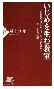 いじめを生む教室 Book Cover