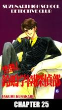 SUZUNARI HIGH SCHOOL DETECTIVE CLUB Chapter 25