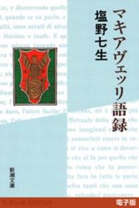 マキアヴェッリ語録 Book Cover