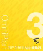 OmniPlan 3 for Mac 用户手册