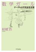 数学ガール/ゲーデルの不完全性定理 Book Cover