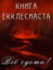 Священное писание - Аудиобиблия. Книга Екклесиаста, или Проповедника artwork